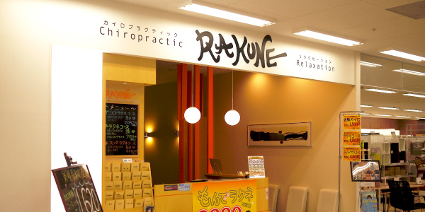 RAKUNE岩見沢