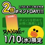 2倍ポイントDAY!!