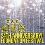 創業祭24th