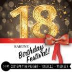 RAKUNE誕生祭開催!11/9(金)・10(土)・11(日)