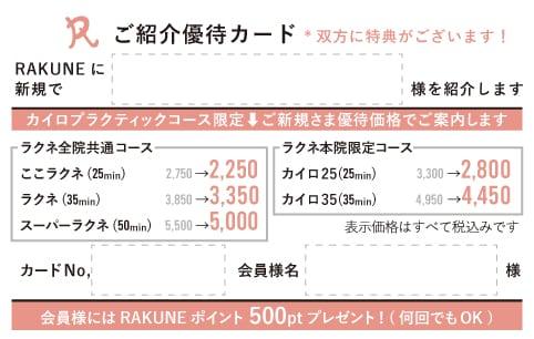 RAKUNE紹介カード