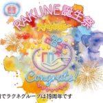 11月9日・10日・11日はRAKUNE誕生祭!!お得なチケットが貰えます