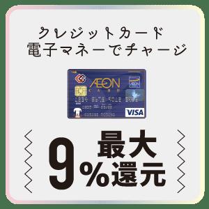 カードチャージで最大9%還元