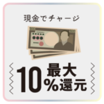 現金チャージで最大10%還元