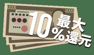 最大10%還元