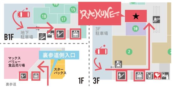 マルヤマ入店フロアマップ