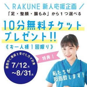 RAKUNE新人応援企画開催